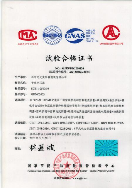 SCB11干式變壓器合格證書