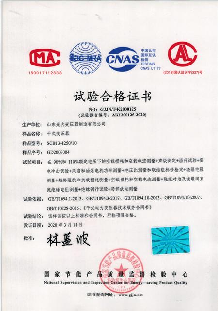 SCB13干式變壓器合格證書